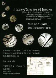 【10/26】演奏会のお知らせ